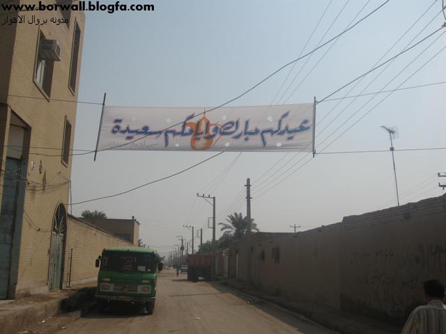 شوارع الاهواز یوم قبل العید
